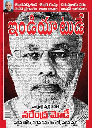 India Today Telugu-6th January 2015