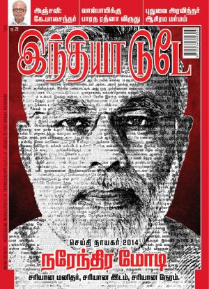 India Today Tamil-7th January 2015