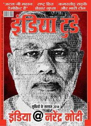 India Today Hindi-7th January 2015 - Read on ipad, iphone, smart phone and tablets.