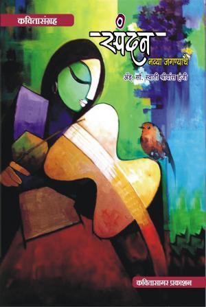 Spandan Navya Jaganyache (स्पंदन नव्या जगण्याचे) - अॅड्. स्वाती हांजी (बेळगाव)