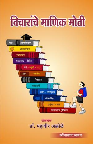 Vicharanche Manik Moti (विचारांचे माणिक मोती) - डॉ. महावीर अक्कोळे