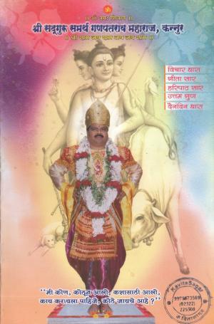 Ganpatrav Maharaj (गणपतराव महाराज) - दिलीप आरळी  - Read on ipad, iphone, smart phone and tablets