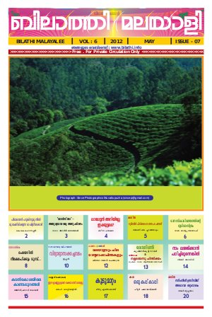 Bilathi Malayalee - Read on ipad, iphone, smart phone and tablets.