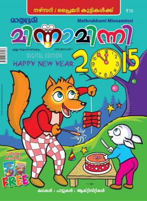 Minnaminni-2015 January 7 - Read on ipad, iphone, smart phone and tablets.