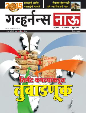 Governancenow Marathi Volume 2 Issue 6 - Read on ipad, iphone, smart phone and tablets.