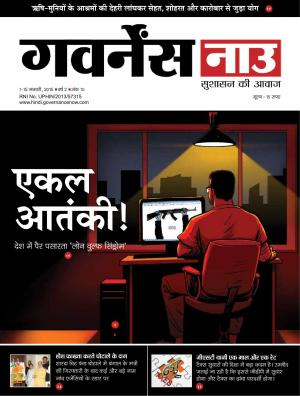Governancenow Hindi Volume 2 issue 10