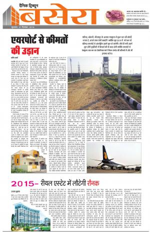bs_31_december_2015_dainik