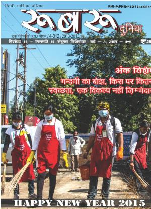 Roobaru Duniya Dec-Jan 2015 exclusive joint edition - Read on ipad, iphone, smart phone and tablets.