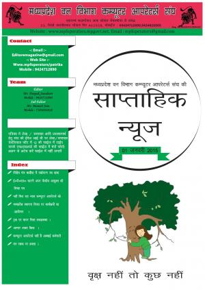 मध्यप्रदेश वन विभाग  - Read on ipad, iphone, smart phone and tablets.