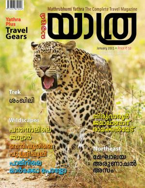 Yathra-2015 January - Read on ipad, iphone, smart phone and tablets.