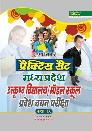 Practice Set Madhya Pradesh Utkrasth Vidhyalaya / Model School Pravesh Chayan Pariksha