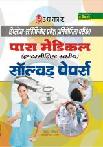 Diploma-Certificate Pravesh Pratiyogita Pariksha Para Medical (Intermediate Level) Solved Papers