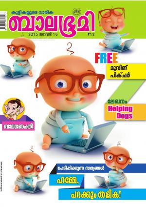 Balabhumi-2015 January 16 - Read on ipad, iphone, smart phone and tablets.