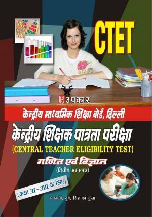 Kendriya Shikshak Patrta Pariksha Ganit Evam Vigyan (Paper-II) (For Class VI-VIII) - Read on ipad, iphone, smart phone and tablets