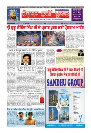 Daily Navi Parbhat - Read on ipad, iphone, smart phone and tablets.