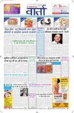 05-01-2015 Hindi - Read on ipad, iphone, smart phone and tablets.