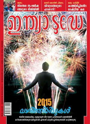 India Today Malayalam- 14th January 2015 - Read on ipad, iphone, smart phone and tablets.