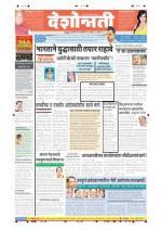6th Jan Nagpur - Read on ipad, iphone, smart phone and tablets.