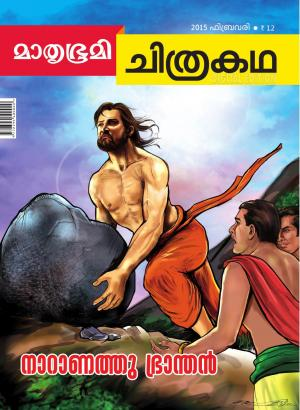 Mathrubhumi Chithrakatha - 2015 February - Read on ipad, iphone, smart phone and tablets.