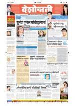 7th Jan Nagpur - Read on ipad, iphone, smart phone and tablets.