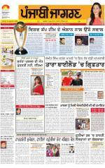 Gurdaspur: Punjabi jagran News : 7th January 2015 - Read on ipad, iphone, smart phone and tablets.