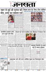 Jansatta, Hindi, 07/01/2015 - Read on ipad, iphone, smart phone and tablets.
