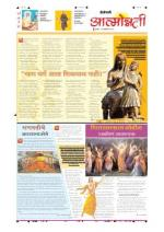 8th Jan Attmonnati - Read on ipad, iphone, smart phone and tablets.