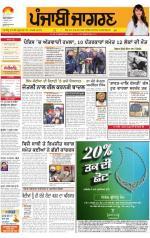 Moga/Faridkot/Muktsar: Punjabi jagran News : 8th January 2015 - Read on ipad, iphone, smart phone and tablets.