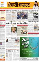 Jalandhar   : Punjabi jagran News : 8th January 2015 - Read on ipad, iphone, smart phone and tablets.