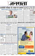 Jansatta, Hindi, 08/01/2015 - Read on ipad, iphone, smart phone and tablets.