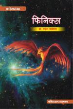 Phiniks (फिनिक्स) - डॉ. उमेश कळेकर