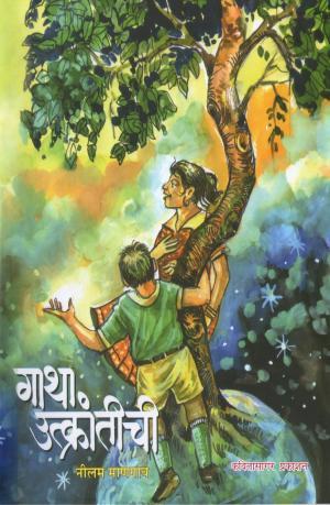Gatha Utkrantichi (गाथा उत्क्रांतीची) - नीलम माणगावे