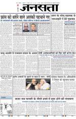 Jansatta, Hindi, 09/01/2015 - Read on ipad, iphone, smart phone and tablets.