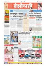 9th Jan Chandrapur - Read on ipad, iphone, smart phone and tablets.