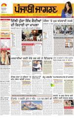 Jalandhar   : Punjabi jagran News : 9th January 2015 - Read on ipad, iphone, smart phone and tablets.