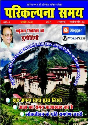 Loksangharsh  Patrika - Read on ipad, iphone, smart phone and tablets.