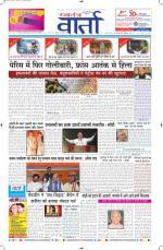 09-01-2015 Hindi - Read on ipad, iphone, smart phone and tablets.