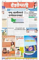 10th Jan Nanded - Read on ipad, iphone, smart phone and tablets.