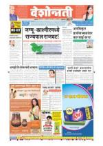 10th Jan Buldhana - Read on ipad, iphone, smart phone and tablets.