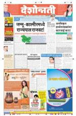10th Jan Amravati - Read on ipad, iphone, smart phone and tablets.