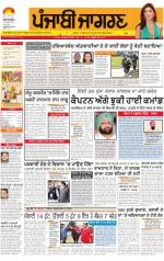 Tarantaran : Punjabi jagran News : 10th January 2015 - Read on ipad, iphone, smart phone and tablets.
