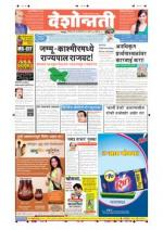 10th Jan Chandrapur - Read on ipad, iphone, smart phone and tablets.