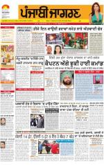 Jalandhar : Punjabi jagran News : 10th January 2015 - Read on ipad, iphone, smart phone and tablets.