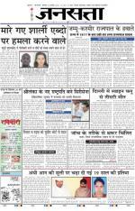 Jansatta, Hindi, 10/01/2015 - Read on ipad, iphone, smart phone and tablets.