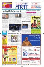 10-01-2015 Hindi - Read on ipad, iphone, smart phone and tablets.