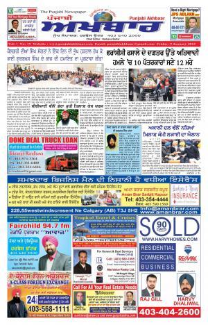Pdf Punjabi Akhbaar 9 jan