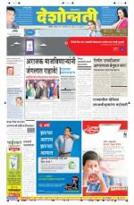 11th Jan Nanded - Read on ipad, iphone, smart phone and tablets.