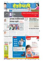 11th Jan Akola Main - Read on ipad, iphone, smart phone and tablets.
