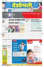 11th Jan Buldhana - Read on ipad, iphone, smart phone and tablets.
