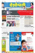 11th Jan Amravati - Read on ipad, iphone, smart phone and tablets.